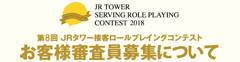 The recruitment of the eighth JR TOWER waiting on customers role playing contest customer judges end