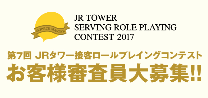 JR TOWER SERVING ROLE PLAYING CONTEST 2017 ~ 第7回 JRタワー接客ロールプレイングコンテスト お客様審査員大募集!!