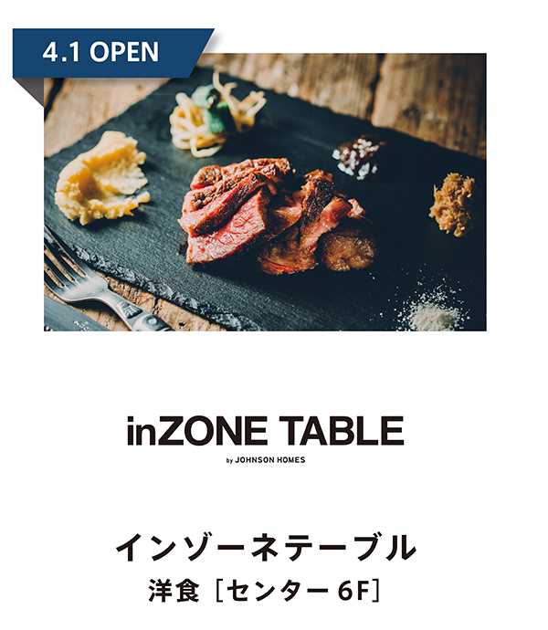 インゾーネテーブル
