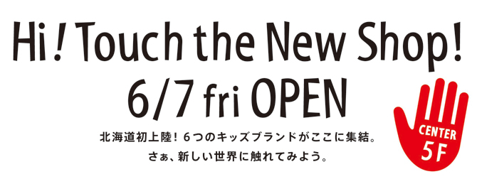 Hi!Touch the New Shop! 6/7 fri OPEN